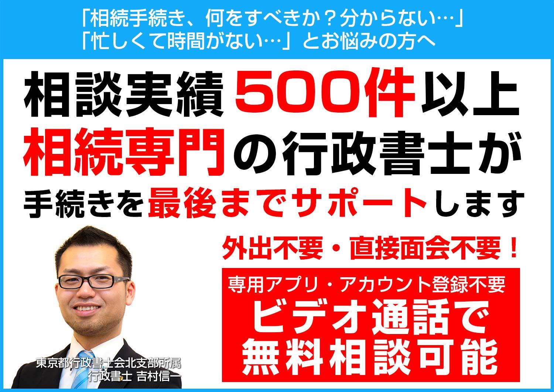 初回相談無料。相続の相談なら吉村行政書士事務所 相続相談センターにおまかせください